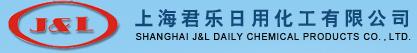 上海君乐日用化工有限公司